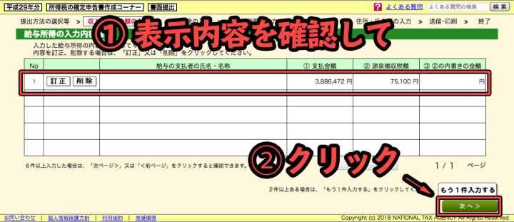 iDeCoの確定申告をネットの「確定申告書作成コーナー」を使って行う時の画面その16