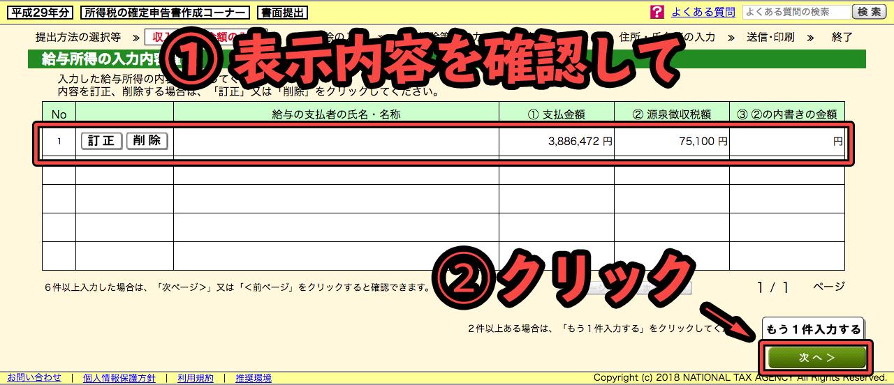 ふるさと納税の確定申告をネットの「確定申告書作成コーナー」を使って行う時の画面その14