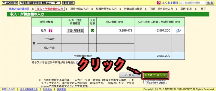 iDeCoの確定申告をネットの「確定申告書作成コーナー」を使って行う時の画面その17
