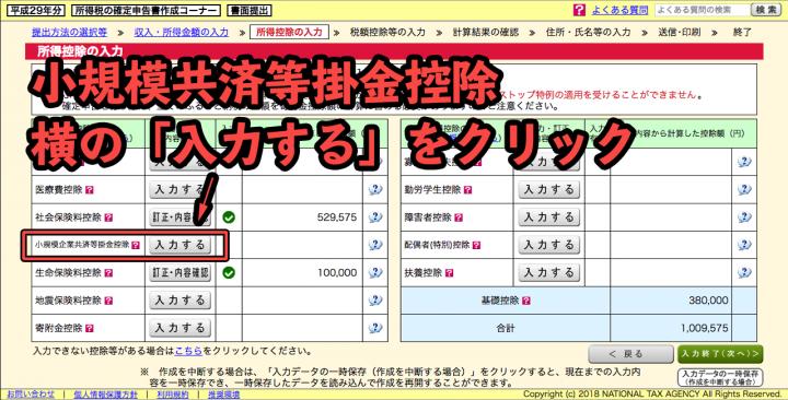 iDeCoの確定申告をネットの「確定申告書作成コーナー」を使って行う時の画面その18