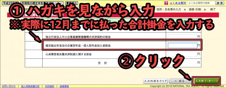 iDeCoの確定申告をネットの「確定申告書作成コーナー」を使って行う時の画面その19