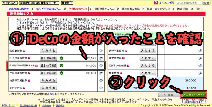 iDeCoの確定申告をネットの「確定申告書作成コーナー」を使って行う時の画面その20
