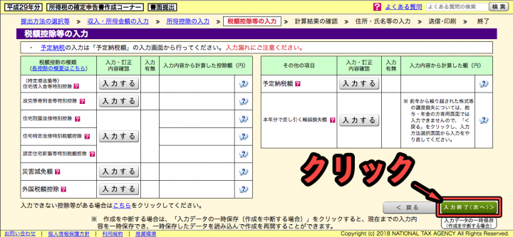 iDeCoの確定申告をネットの「確定申告書作成コーナー」を使って行う時の画面その21