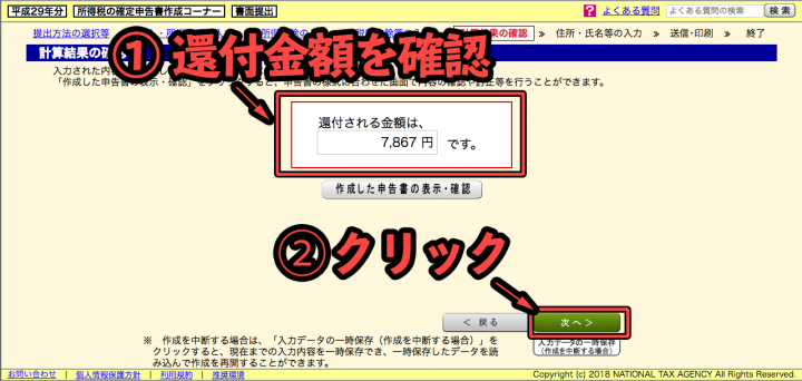 iDeCoの確定申告をネットの「確定申告書作成コーナー」を使って行う時の画面その22