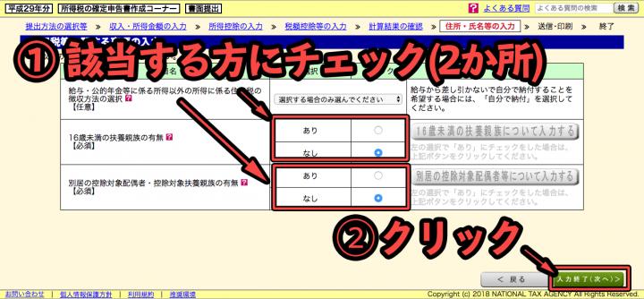 iDeCoの確定申告をネットの「確定申告書作成コーナー」を使って行う時の画面その23