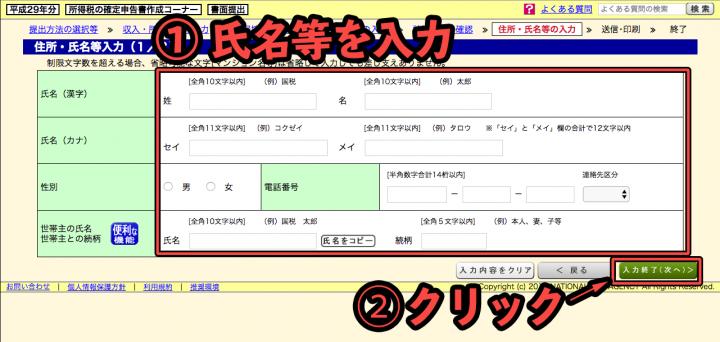 iDeCoの確定申告をネットの「確定申告書作成コーナー」を使って行う時の画面その24