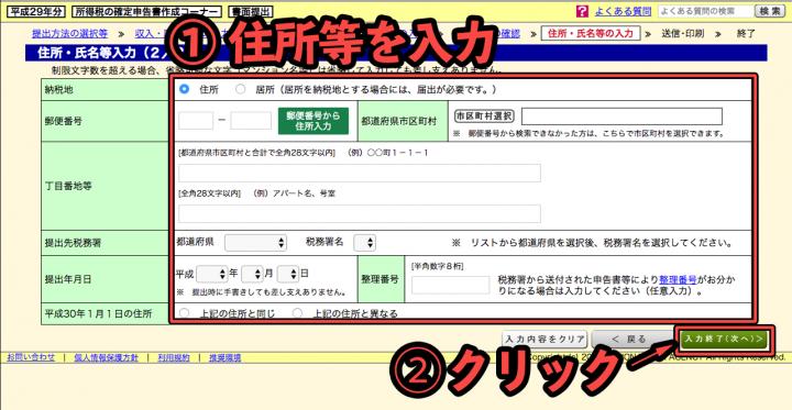 iDeCoの確定申告をネットの「確定申告書作成コーナー」を使って行う時の画面その25