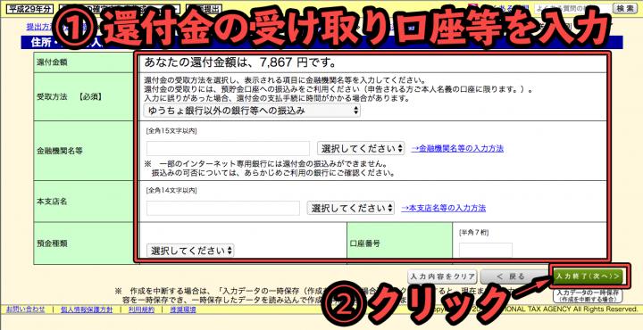 iDeCoの確定申告をネットの「確定申告書作成コーナー」を使って行う時の画面その26