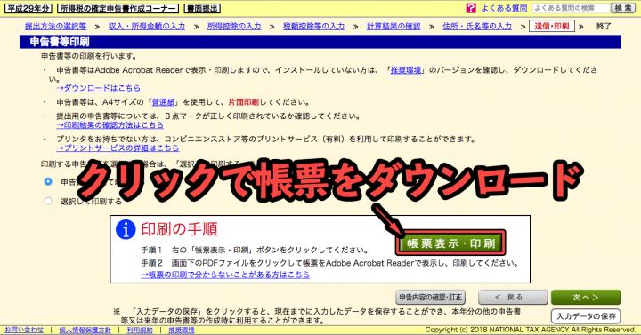 iDeCoの確定申告をネットの「確定申告書作成コーナー」を使って行う時の画面その28