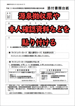 iDeCoの確定申告をネットの「確定申告書作成コーナー」を使って行う時の帳票「添付書類台紙」