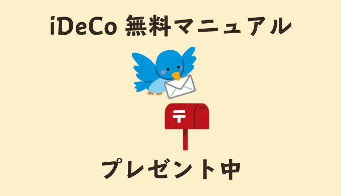 公務員専用のiDeCo活用マニュアル配布中のアイキャッチ画像