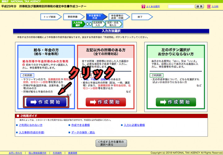 iDeCoの確定申告をネットの「確定申告書作成コーナー」を使って行う時の画面その5