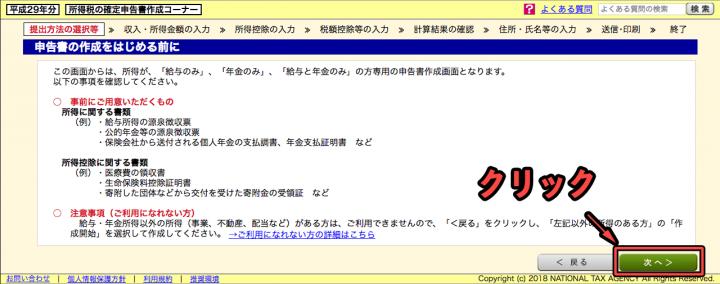iDeCoの確定申告をネットの「確定申告書作成コーナー」を使って行う時の画面その6