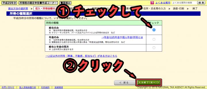 iDeCoの確定申告をネットの「確定申告書作成コーナー」を使って行う時の画面その8