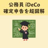 公務員がiDeCo(イデコ)年末調整に間に合わず確定申告する時の図解という記事のアイキャッチ画像
