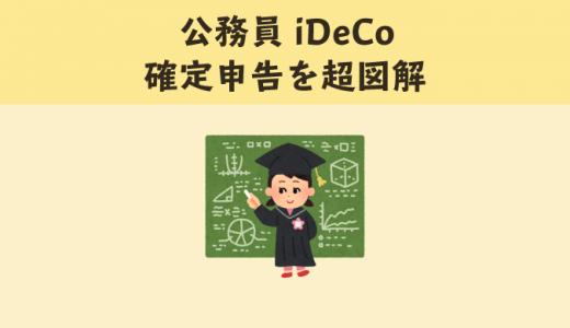 公務員がiDeCo(イデコ)年末調整に間に合わず確定申告する時の図解