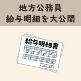 【給与明細公開】公務員8年目の月収ぶっちゃけます。住民税安くする方法も。という記事のアイキャッチ画像