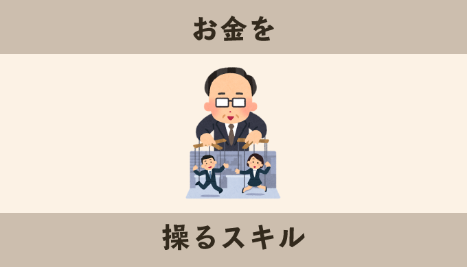 30歳の地方公務員が年収公開→手取435万でした。都道府県・市区町村の30歳平均は?と言う記事の見出しアイキャッチ画像その5