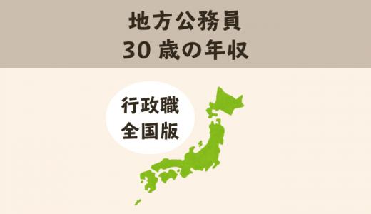 30歳の地方公務員が年収公開→手取435万でした。都道府県・市区町村の30歳平均は?