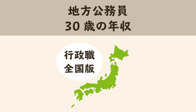 30歳の地方公務員が年収公開→手取435万でした。都道府県・市区町村の30歳平均は?と言う記事のアイキャッチ画像