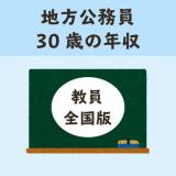 30歳の教員の年収はいくら?小学校と中学校・高校で各都道府県別に比較という記事のアイキャッチ画像