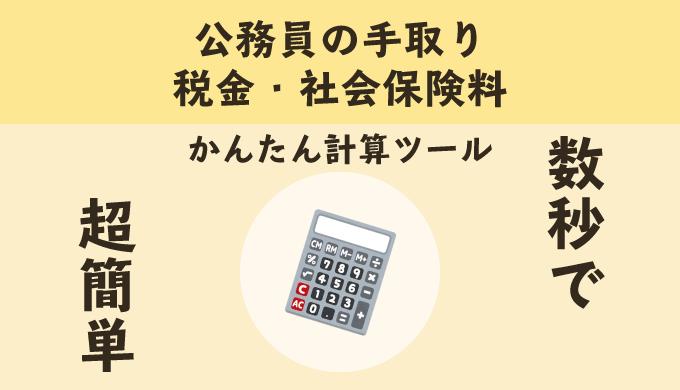 公務員の手取りや税金、社会保険料をざっくり計算シミュレーターツールのアイキャッチ画像