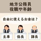 26歳主事、42歳係長、58歳課長など、公務員が自由に使えるお金の差は?という記事のアイキャッチ画像
