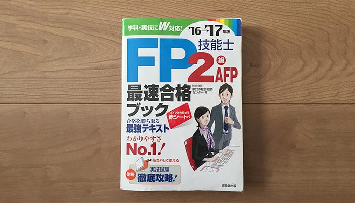 FP1級試験の独学でつかったテキスト