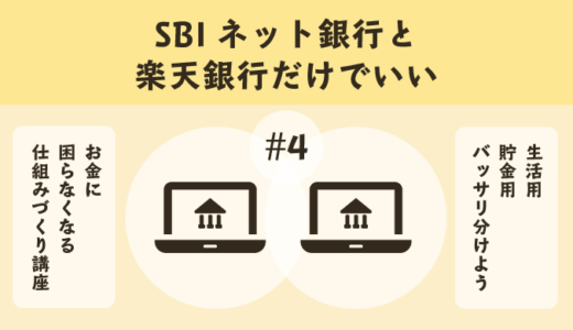 FPおすすめのネット銀行は2つだけ。『住信SBIネット銀行』と『楽天銀行』