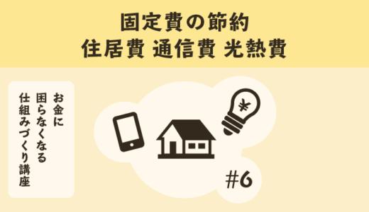 FPが伝える『固定費の見直し術』住居費、通信費、光熱費編