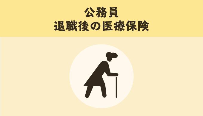 公務員の退職後の医療保険は必要か?というイメージ画像