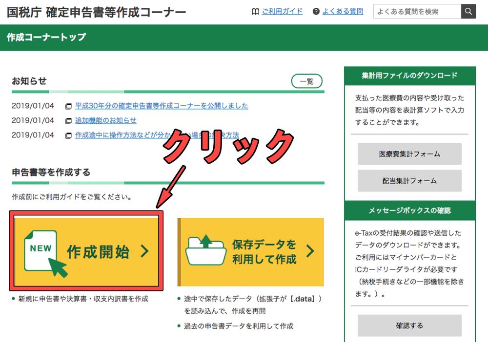 ふるさと納税の確定申告をネットの「確定申告書作成コーナー」を使って行う時の画面その1