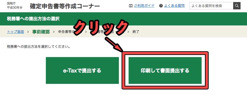 ふるさと納税の確定申告をネットの「確定申告書作成コーナー」を使って行う時の画面その2