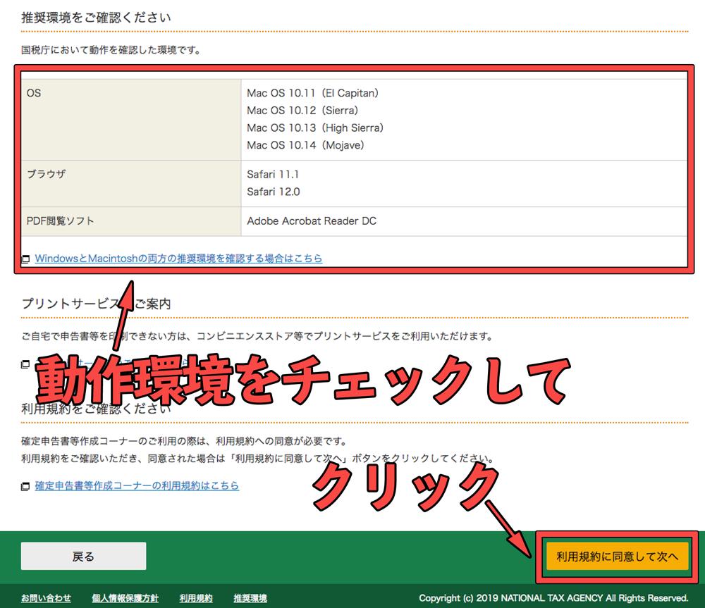 ふるさと納税の確定申告をネットの「確定申告書作成コーナー」を使って行う時の画面その3
