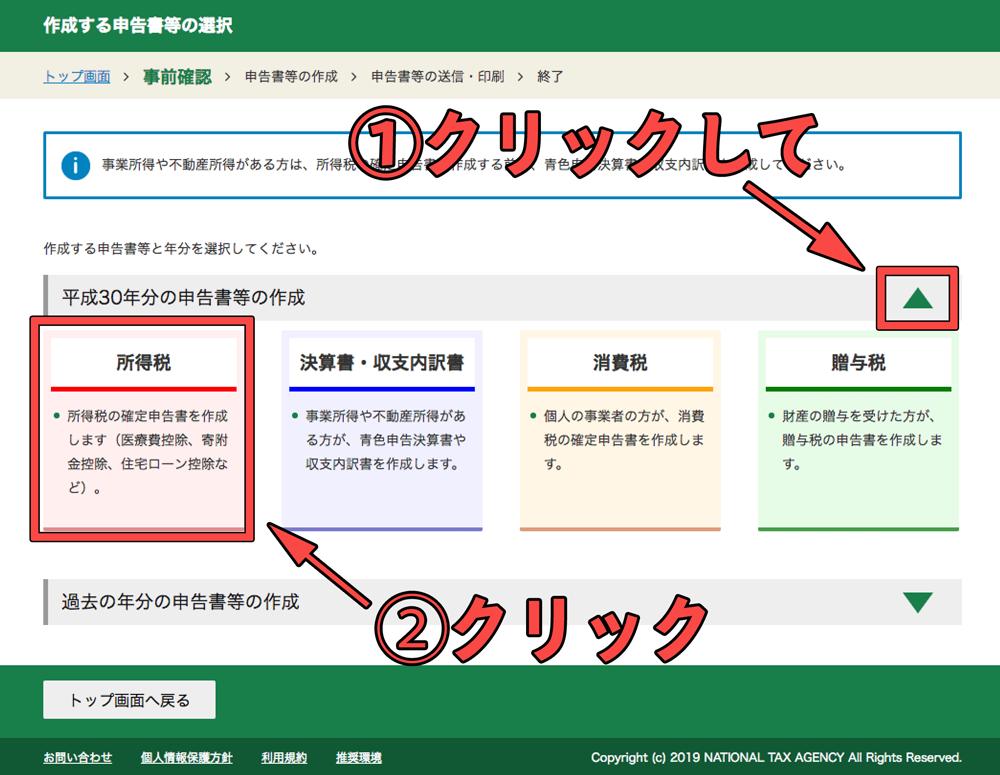 iDeCoの確定申告をネットの「確定申告書作成コーナー」を使って行う時の画面その4
