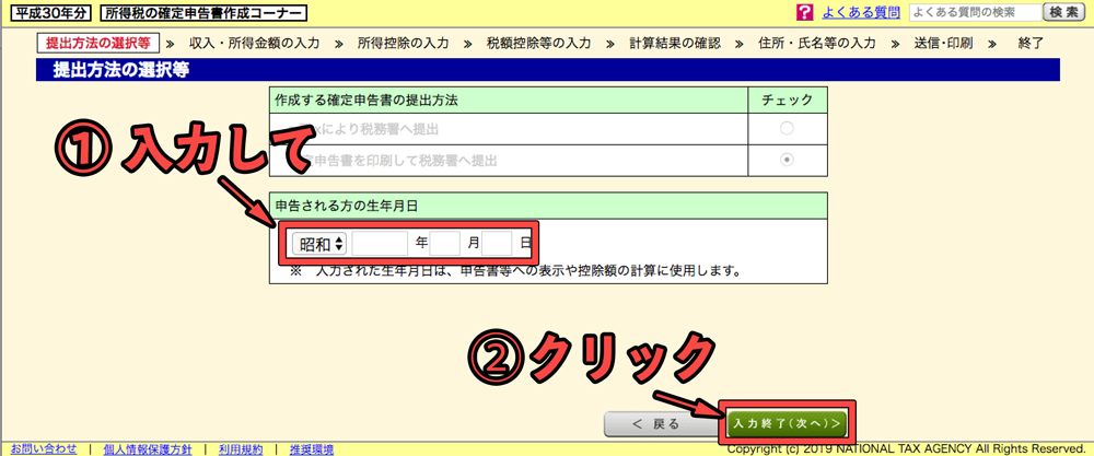 ふるさと納税の確定申告をネットの「確定申告書作成コーナー」を使って行う時の画面その7