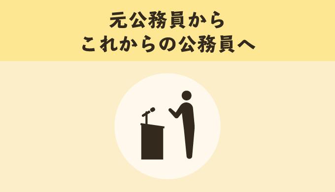 元公務員が現役公務員へ演説するイメージ画像