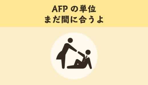 AFPの単位が足りない!→『即日』で『15単位』を『安く』取得できます