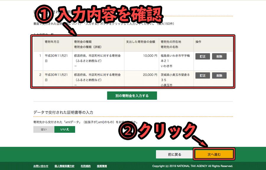 ふるさと納税の確定申告をネットの「確定申告書作成コーナー」を使って行う時の画面その19