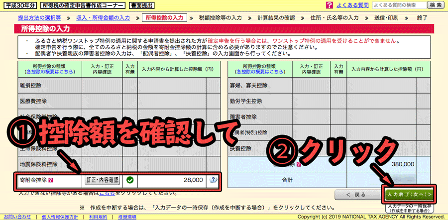 ふるさと納税の確定申告をネットの「確定申告書作成コーナー」を使って行う時の画面その21