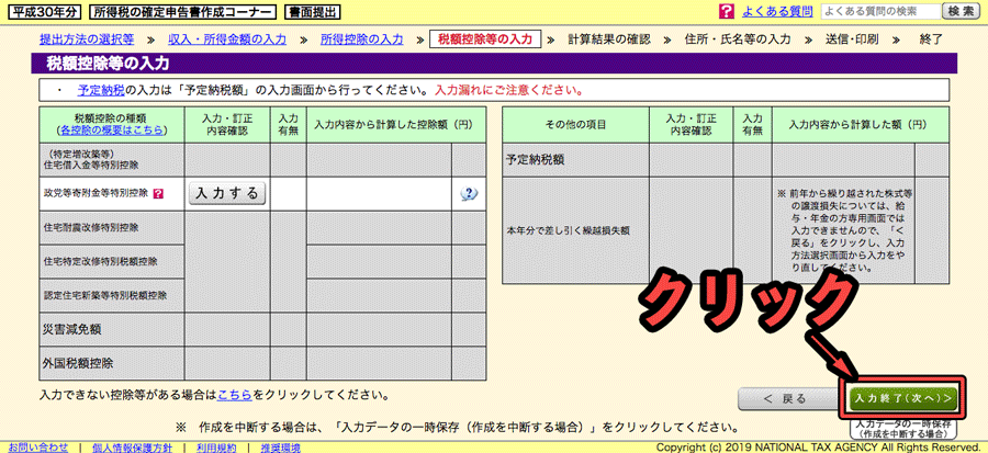 ふるさと納税の確定申告をネットの「確定申告書作成コーナー」を使って行う時の画面その22