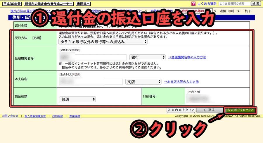 ふるさと納税の確定申告をネットの「確定申告書作成コーナー」を使って行う時の画面その25