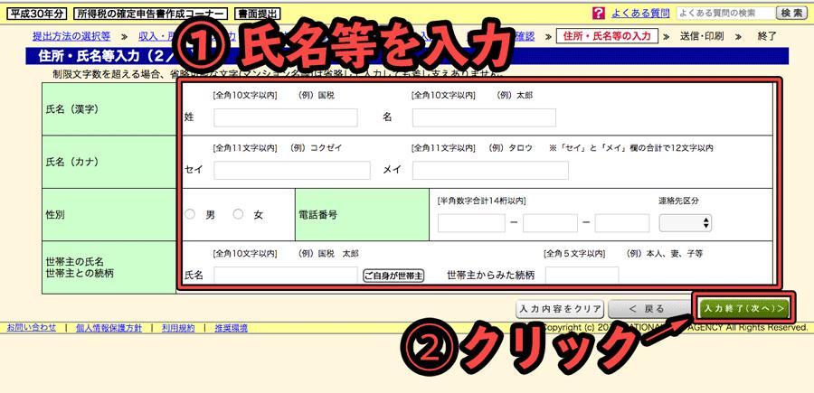 ふるさと納税の確定申告をネットの「確定申告書作成コーナー」を使って行う時の画面その26