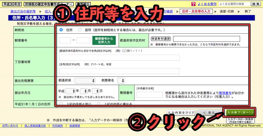 ふるさと納税の確定申告をネットの「確定申告書作成コーナー」を使って行う時の画面その27