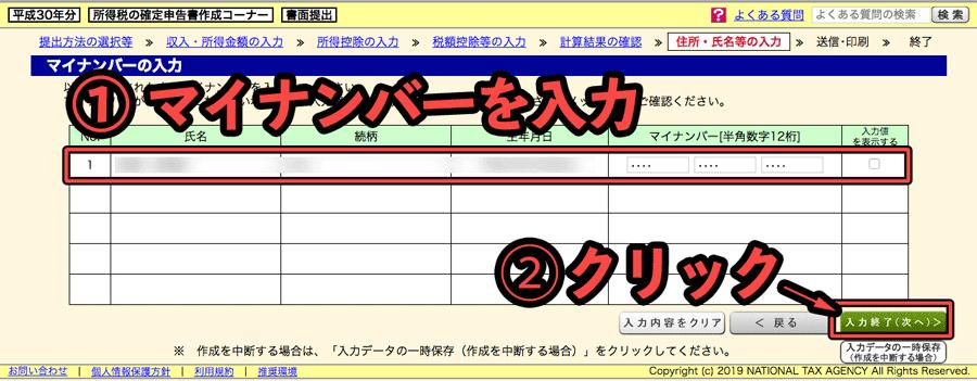 ふるさと納税の確定申告をネットの「確定申告書作成コーナー」を使って行う時の画面その28