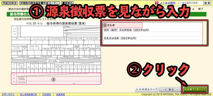 ふるさと納税の確定申告をネットの「確定申告書作成コーナー」を使って行う時の画面その13