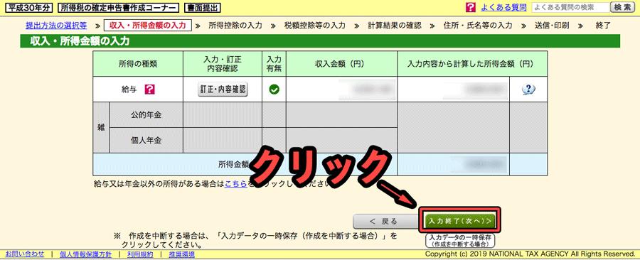 ふるさと納税の確定申告をネットの「確定申告書作成コーナー」を使って行う時の画面その15