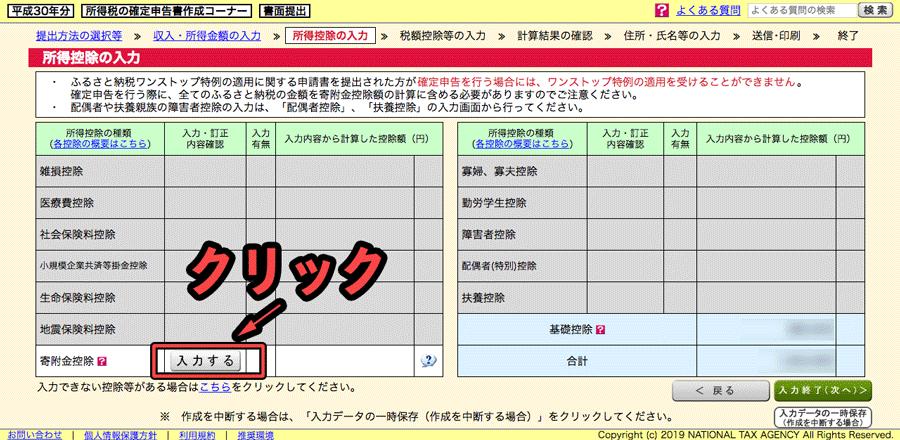 ふるさと納税の確定申告をネットの「確定申告書作成コーナー」を使って行う時の画面その16
