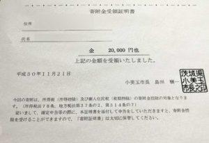 ふるさと納税の確定申告で使う源泉徴収票