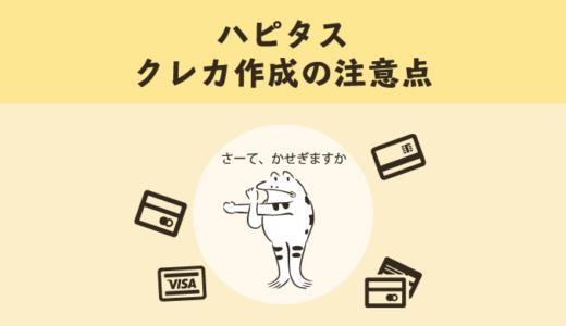 【公務員のお小遣い稼ぎ】クレジットカード作成で稼ぐ(ブラックリスト入りしない方法)